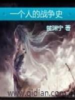 《一个人的战争史》作者:楚渊宁
