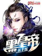 《黑皇帝》作者:杀手炫
