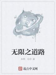 《无限之道路》作者:水熊.QD
