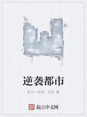 《逆袭都市》作者:苍天一声炮.QD