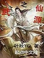 《武之仙源》作者:叶秋YQ
