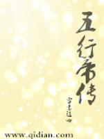 《五行帝传》作者:雪意随心