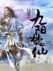 《九阳焚仙》作者:晨弈