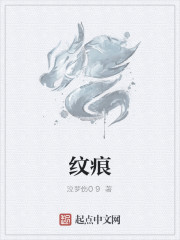 《纹痕》作者:泣梦伤09