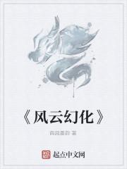 《《风云幻化》》作者:南宫墨韵