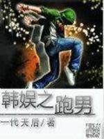 韩娱之跑男