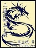 三国之蝎龙太尉