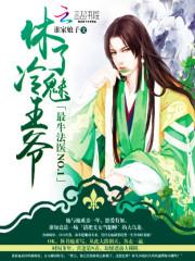 《最牛法医no.1:休了冷魅王爷》小说封面