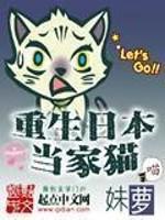 重生日本当家猫