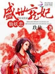 盛世宠妃:仙妖恋