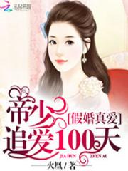 假婚真爱:帝少追爱100天