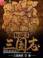 汉末三国志