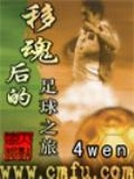 《移魂后的足球之旅》作者:4wen