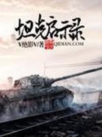 坦克启示录