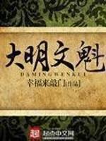 大明(ming)文(wen)魁