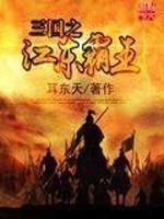 三国之江东霸王