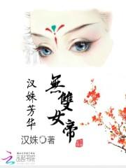 汉姝芳华:无双女帝
