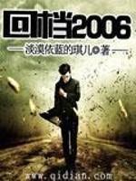回档2006