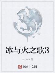 冰与火之歌softwar