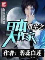 重生之日本大作家