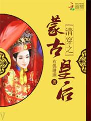 清穿之蒙古皇后