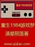 重生1984游戏梦