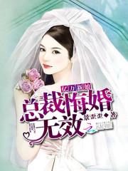 亿万新娘:总裁,悔婚无效
