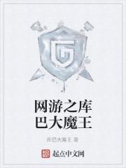 《网游之库巴大魔王》小说封面