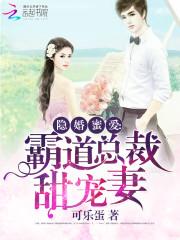 隐婚蜜爱:霸道总裁甜宠妻