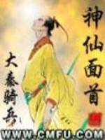 《神仙面首》作者:大秦骑兵