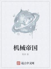 《机械帝国》作者:葛勇