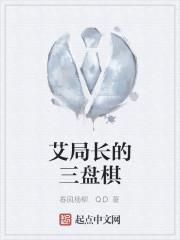 《艾局长的三盘棋》作者:春风杨柳.QD