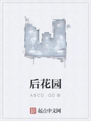 《后花园》作者:ABCD.QD