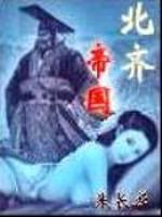 《北齐帝国》作者:朱长孝