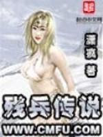 《残兵传说》作者:潇疯
