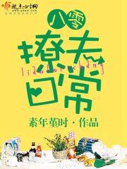 八零撩夫日常热搜小说网