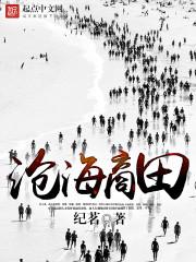 沧海商田热搜小说网