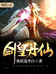 剑皇丹仙热搜小说网