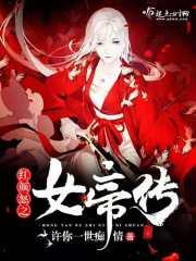 红颜怒之女帝传热搜小说网