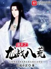 武侠之龙战八荒热搜小说网