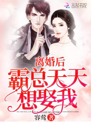 抖音小说《乔栩,陆墨擎》免费阅读_离婚后霸总天天想娶我最新章节
