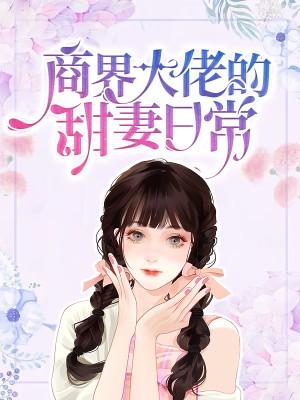 抖音《商界大佬的甜妻日常》宋倾城,郁庭川 全本小说免费看