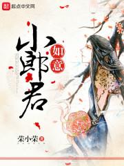 《如意小郎君》荣小荣小说最新章节,唐宁,钟意全文免费在线阅读