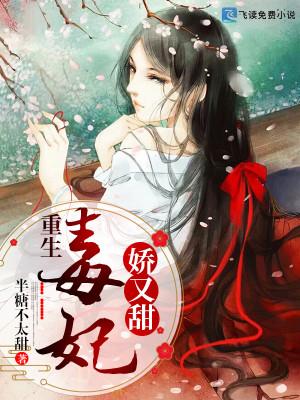 抖音《重生毒妃娇又甜》苏洛,江殊 全本小说免费看