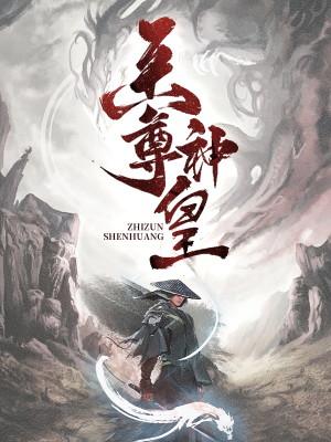 叶尘,林妃(至尊神皇)最新章节全文免费阅读