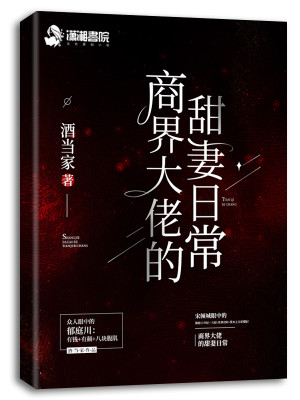 宋倾城,刘总(郁大佬的美艳娇妻)最新章节全文免费阅读