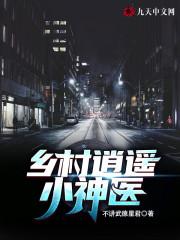 张小龙,郑秀兰(乡村逍遥小神医)最新章节全文免费阅读