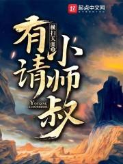 苏隐,吴元(有请小师叔)最新章节全文免费阅读