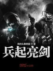 陈凡,张大彪(兵起亮剑)最新章节全文免费阅读