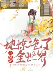 《九皇妃她惊艳了全世界》绿依小说最新章节,李瑶瑶,镇国公全文免费在线阅读
